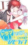 couverture, jaquette Shinobi Life 6  (Akita shoten)
