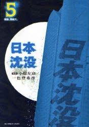 couverture, jaquette La Submersion du Japon 5  (Shogakukan) Manga