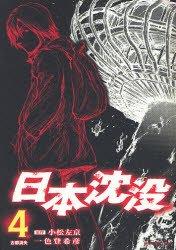 couverture, jaquette La Submersion du Japon 4  (Shogakukan)