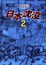 couverture, jaquette La Submersion du Japon 2  (Shogakukan) Manga