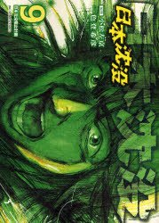 couverture, jaquette La Submersion du Japon 9  (Shogakukan) Manga
