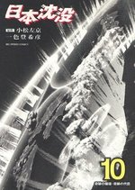 couverture, jaquette La Submersion du Japon 10  (Shogakukan)