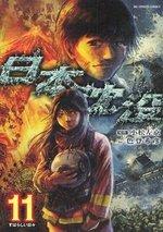 couverture, jaquette La Submersion du Japon 11  (Shogakukan) Manga