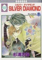 Silver Diamond édition Japonaise