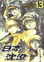 couverture, jaquette La Submersion du Japon 13  (Shogakukan) Manga