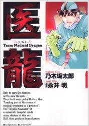 couverture, jaquette Team Medical Dragon 1  (Shogakukan)
