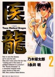 couverture, jaquette Team Medical Dragon 2  (Shogakukan)