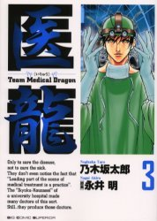 couverture, jaquette Team Medical Dragon 3  (Shogakukan)