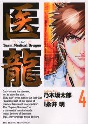 couverture, jaquette Team Medical Dragon 4  (Shogakukan) Manga
