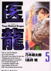 couverture, jaquette Team Medical Dragon 5  (Shogakukan) Manga