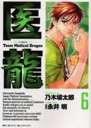 couverture, jaquette Team Medical Dragon 6  (Shogakukan)