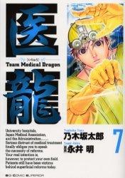 couverture, jaquette Team Medical Dragon 7  (Shogakukan)