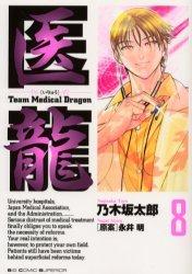couverture, jaquette Team Medical Dragon 8  (Shogakukan)