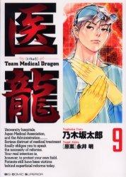 couverture, jaquette Team Medical Dragon 9  (Shogakukan) Manga