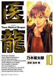 couverture, jaquette Team Medical Dragon 10  (Shogakukan)