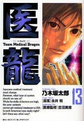 couverture, jaquette Team Medical Dragon 13  (Shogakukan)