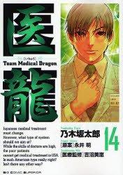 couverture, jaquette Team Medical Dragon 14  (Shogakukan)