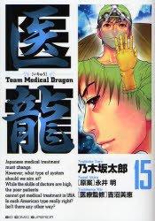 couverture, jaquette Team Medical Dragon 15  (Shogakukan)