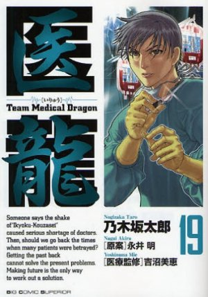 couverture, jaquette Team Medical Dragon 19  (Shogakukan)
