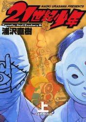 21st Century Boys édition Japon