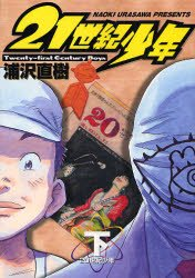 couverture, jaquette 21st Century Boys 2 Japon (Shogakukan) Manga