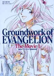 Groundwork of Evangelion The Movie édition simple