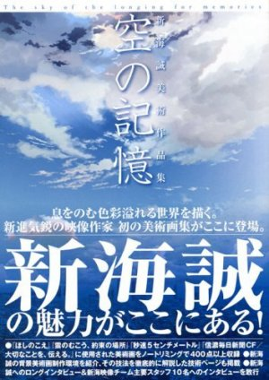 The sky of the longing for memories édition Japonaise