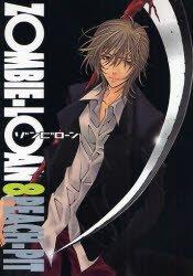 couverture, jaquette Zombie Loan 8  (Square enix) Manga