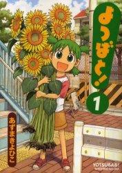 Yotsuba & ! édition Japonaise