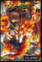couverture, jaquette Tsubasa Reservoir Chronicle 2  (Kodansha)