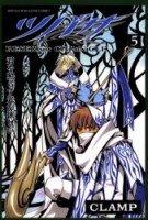 couverture, jaquette Tsubasa Reservoir Chronicle 5  (Kodansha)
