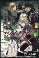 couverture, jaquette Tsubasa Reservoir Chronicle 19  (Kodansha)