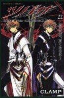 couverture, jaquette Tsubasa Reservoir Chronicle 22  (Kodansha)