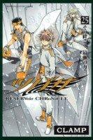 couverture, jaquette Tsubasa Reservoir Chronicle 25  (Kodansha)