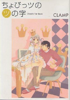 Chobits Fan Book édition Kodansha