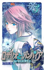 couverture, jaquette Rosario + Vampire - Saison II 3  (Shueisha)