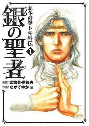 Hokuto no Ken - La Légende de Toki édition Japonaise