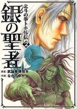 couverture, jaquette Hokuto no Ken - La Légende de Toki 2  (Coamix)