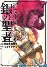 couverture, jaquette Hokuto no Ken - La Légende de Toki 3  (Coamix)