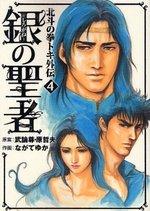 couverture, jaquette Hokuto no Ken - La Légende de Toki 4  (Coamix)