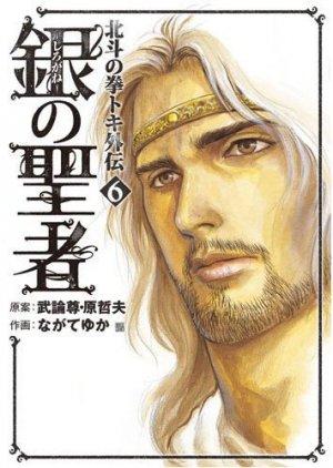couverture, jaquette Hokuto no Ken - La Légende de Toki 6  (Coamix)