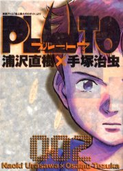couverture, jaquette Pluto 2  (Shogakukan)