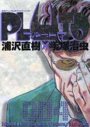 couverture, jaquette Pluto 4  (Shogakukan)
