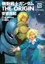 couverture, jaquette Mobile Suit Gundam - The Origin 10  (Kadokawa)