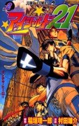 couverture, jaquette Eye Shield 21 2  (Shueisha)