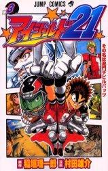 couverture, jaquette Eye Shield 21 3  (Shueisha)