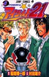 couverture, jaquette Eye Shield 21 5  (Shueisha) Manga