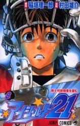 couverture, jaquette Eye Shield 21 8  (Shueisha)