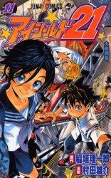 couverture, jaquette Eye Shield 21 11  (Shueisha)