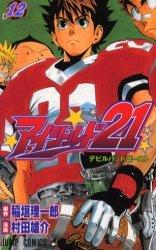 couverture, jaquette Eye Shield 21 12  (Shueisha)